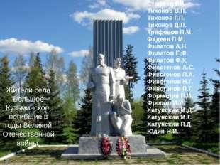 Жители села Большое Кузьминское, погибшие в годы Великой Отечественной войны: