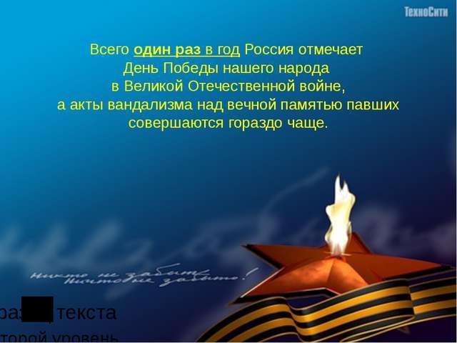 Всего один раз в год Россия отмечает День Победы нашего народа в Великой Оте...