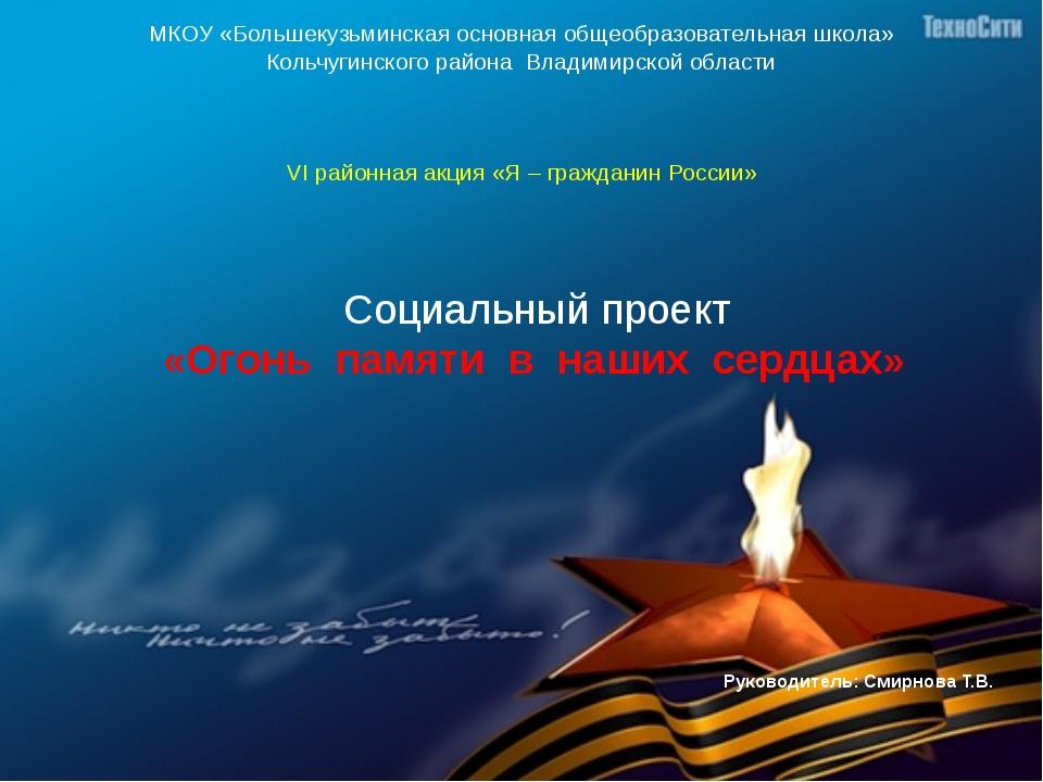 МКОУ «Большекузьминская основная общеобразовательная школа» Кольчугинского р...