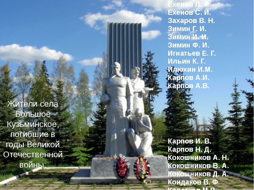Жители села Большое Кузьминское, погибшие в годы Великой Отечественной войны:...