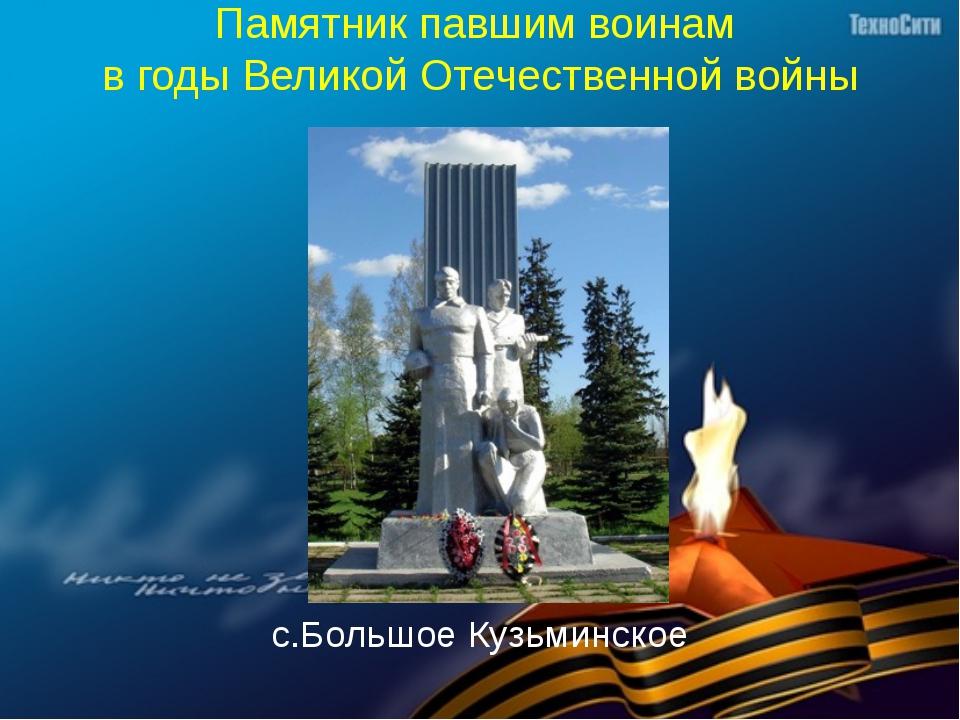 Памятник павшим воинам в годы Великой Отечественной войны с.Большое Кузьминс...