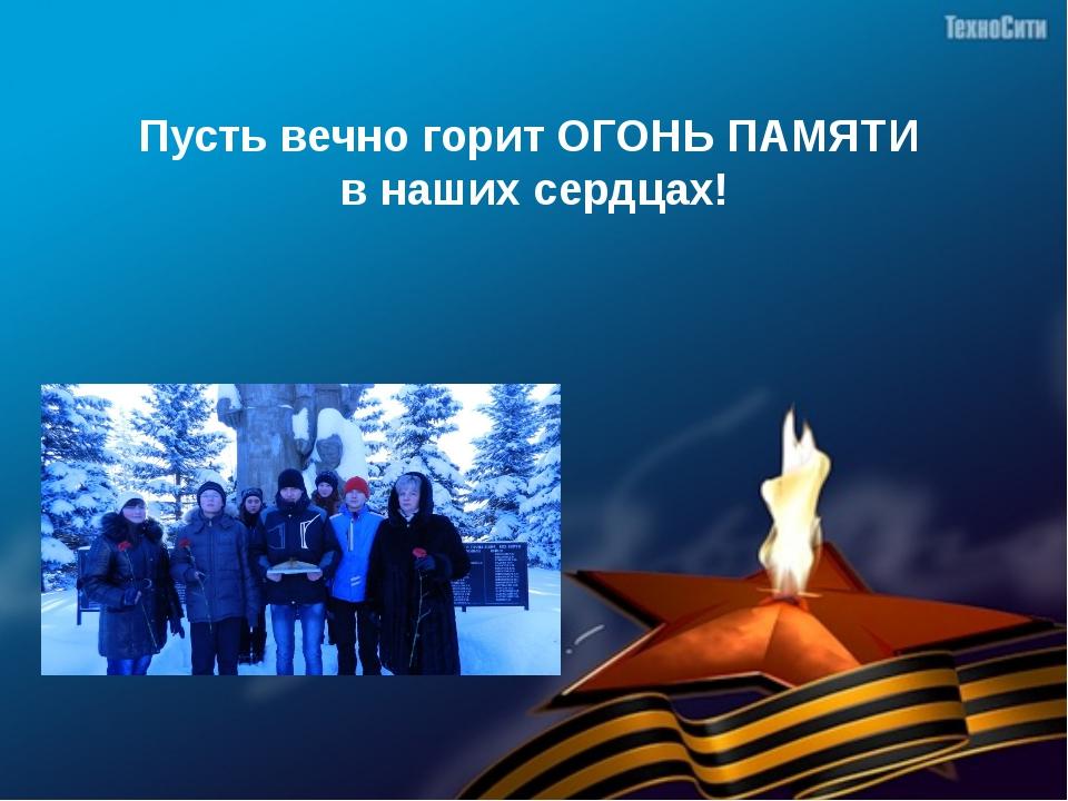 Пусть вечно горит ОГОНЬ ПАМЯТИ в наших сердцах!