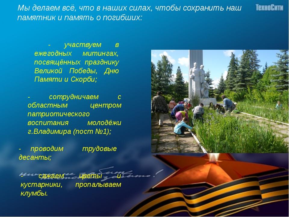 Мы делаем всё, что в наших силах, чтобы сохранить наш памятник и память о пог...