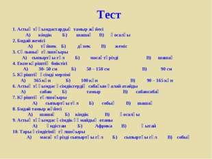 Тест 1. Астық тұқымдастардың тамыр жүйесі А) кіндік Б) шашақ В) қосалқы 2. Б