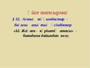 Үйге тапсырма: § 32. Астық тұқымдастар - бағалы азықтық өсімдіктер «Ы. Жақае