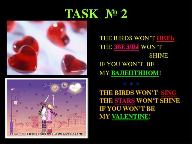 TASK № 2 THE BIRDS WON'T ПЕТЬ THE ЗВЕЗДЫ WON'T SHINE IF YOU WON'T BE MY ВАЛЕН...