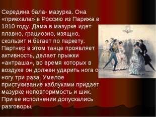 Середина бала- мазурка. Она «приехала» в Россию из Парижа в 1810 году. Дама в