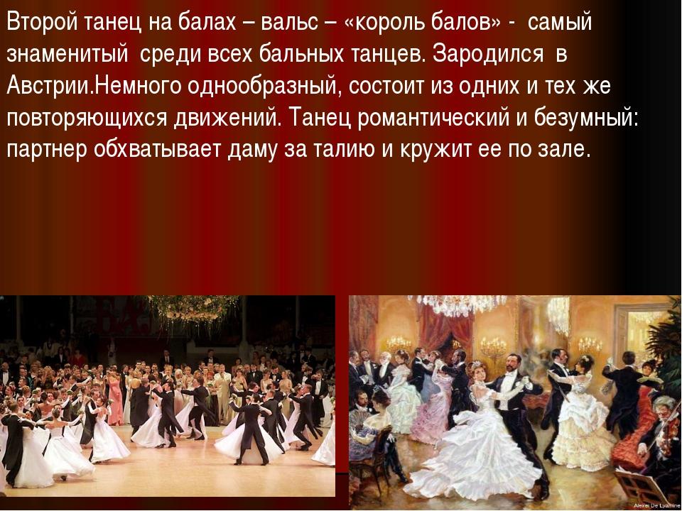 Второй танец на балах – вальс – «король балов» - самый знаменитый среди всех...