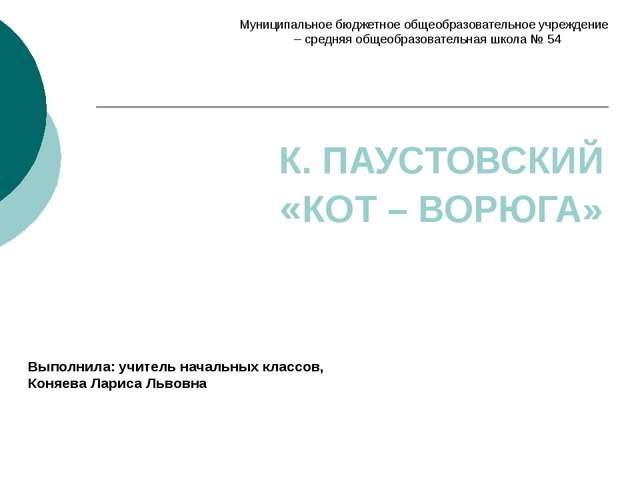 К. ПАУСТОВСКИЙ «КОТ – ВОРЮГА» Муниципальное бюджетное общеобразовательное учр...