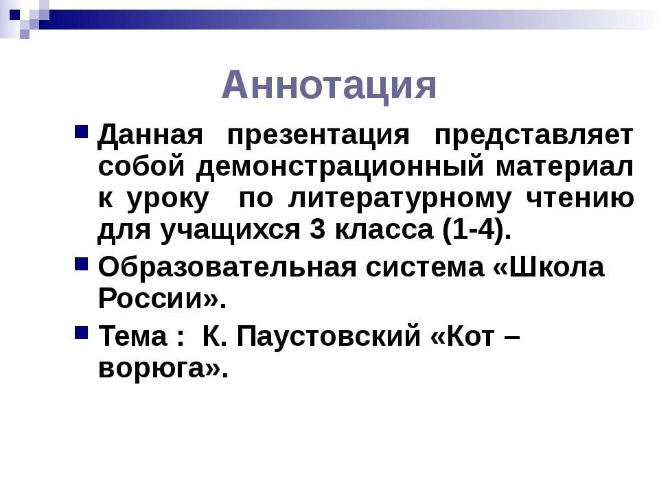 Аннотация Данная презентация представляет собой демонстрационный материал к у...