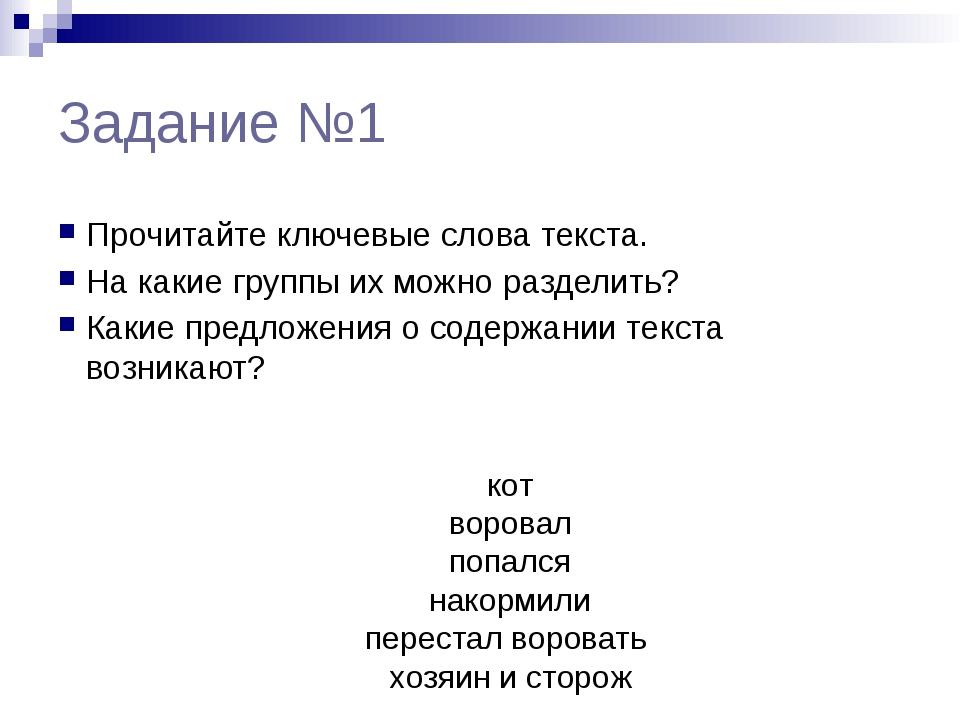 Задание №1 Прочитайте ключевые слова текста. На какие группы их можно раздели...