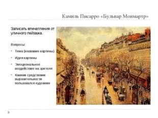 Камиль Писарро «Бульвар Монмартр» Записать впечатления от уличного пейзажа. В