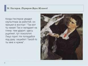 М. Нестеров. Портрет Веры Мухиной Когда Нестеров увидел скульптора за работой