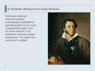 В. Тропинин. Портрет Александра Пушкина Тропинин написал поясной портрет Алек