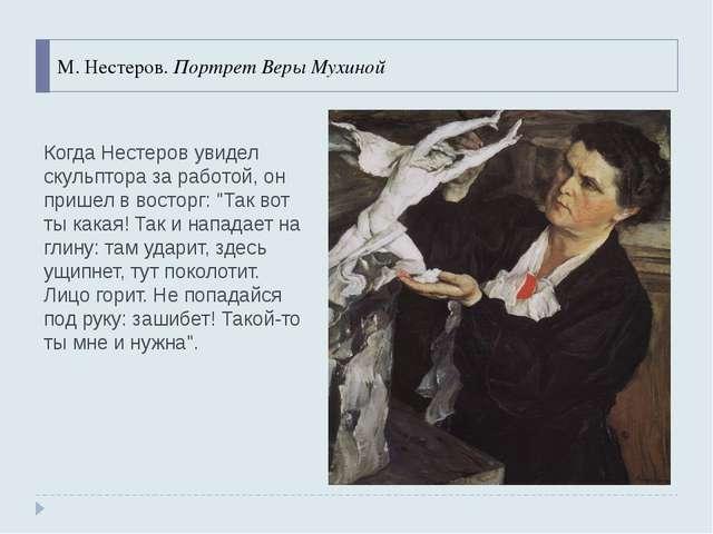 М. Нестеров. Портрет Веры Мухиной Когда Нестеров увидел скульптора за работой...