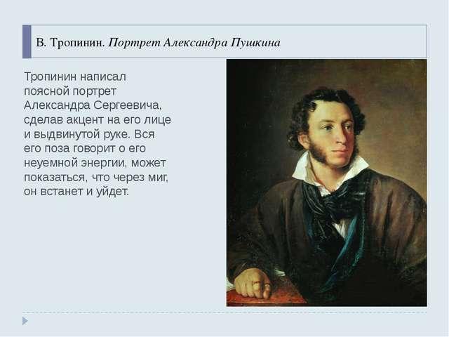 В. Тропинин. Портрет Александра Пушкина Тропинин написал поясной портрет Алек...