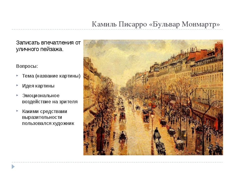 Камиль Писарро «Бульвар Монмартр» Записать впечатления от уличного пейзажа. В...