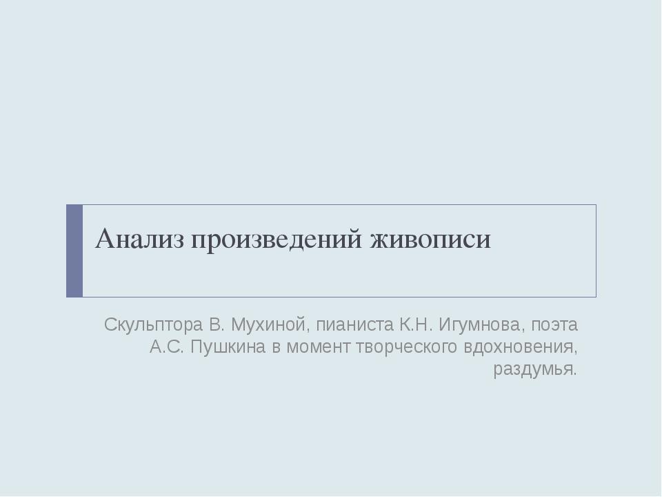 Анализ произведений живописи Скульптора В. Мухиной, пианиста К.Н. Игумнова, п...
