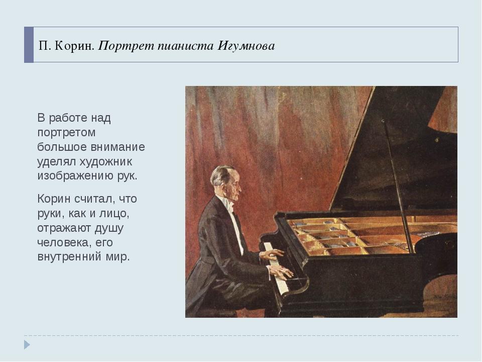 П. Корин. Портрет пианиста Игумнова В работе над портретом большое внимание у...