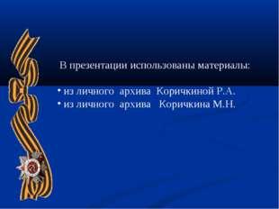 В презентации использованы материалы: из личного архива Коричкиной Р.А. из л