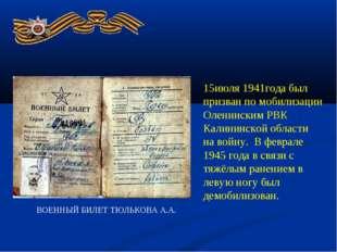 15июля 1941года был призван по мобилизации Оленинским РВК Калининской области