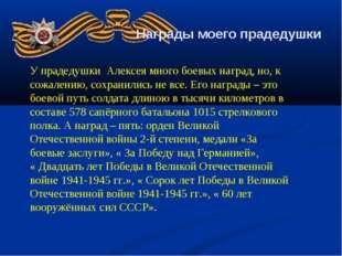Награды моего прадедушки У прадедушки Алексея много боевых наград, но, к сож