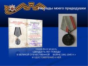 ЮБИЛЕЙНАЯ МЕДАЛЬ «ДВАДЦАТЬ ЛЕТ ПОБЕДЫ В ВЕЛИКОЙ ОТЕЧЕСТВЕННОЙ ВОЙНЕ 1941-194