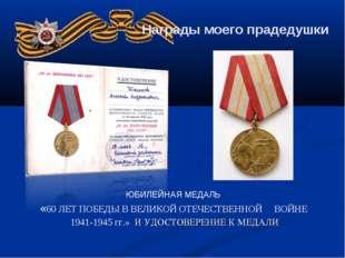 ЮБИЛЕЙНАЯ МЕДАЛЬ «60 ЛЕТ ПОБЕДЫ В ВЕЛИКОЙ ОТЕЧЕСТВЕННОЙ ВОЙНЕ 1941-1945 гг.»