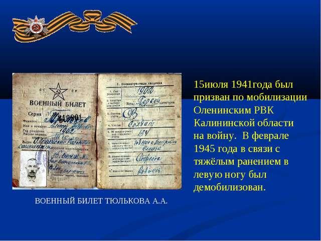 15июля 1941года был призван по мобилизации Оленинским РВК Калининской области...