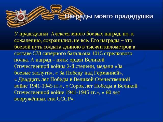 Награды моего прадедушки У прадедушки Алексея много боевых наград, но, к сож...