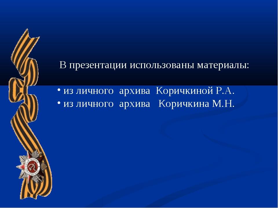 В презентации использованы материалы: из личного архива Коричкиной Р.А. из л...