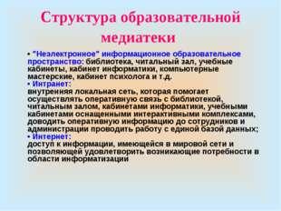 """Структура образовательной медиатеки • """"Неэлектронное"""" информационное образова"""