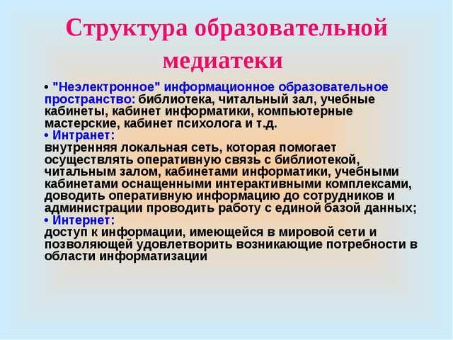 """Структура образовательной медиатеки • """"Неэлектронное"""" информационное образова..."""