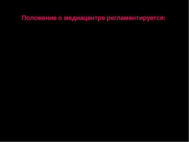 Положение о медиацентре регламентируется: Гражданским Кодексом Российской Фед...