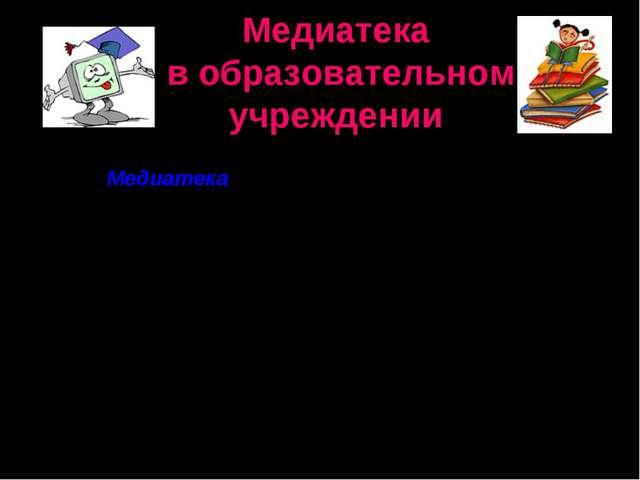 Медиатека в образовательном учреждении Медиатека — это структурное подразделе...