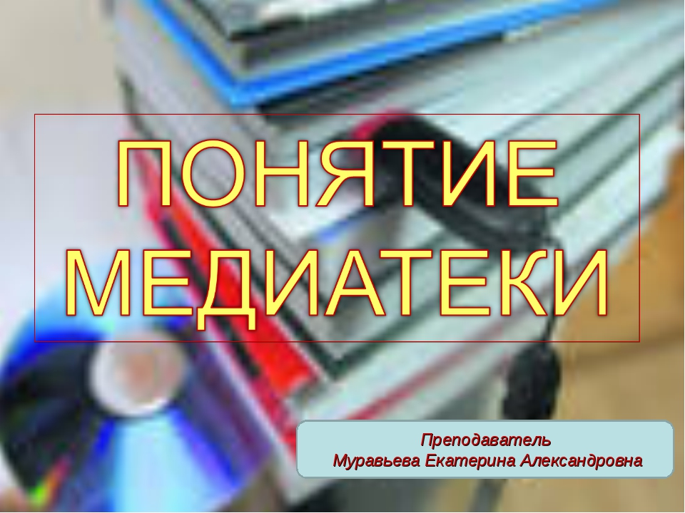 Преподаватель Муравьева Екатерина Александровна