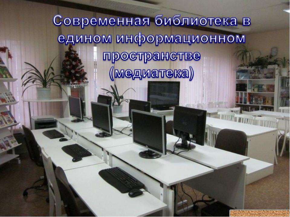 Современная библиотека в едином информационном пространстве (медиатека)