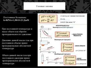 Газовые законы При постоянной температуре и массе объем газа обратно пропорц