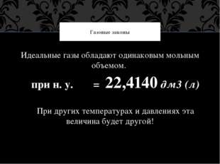 Идеальные газы обладают одинаковым мольным объемом. при н. у. = 22,4140 дм3
