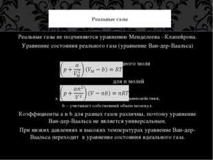Реальные газы Реальные газы не подчиняются уравнению Менделеева –Клапейрона.