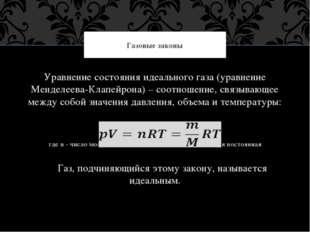 Уравнение состояния идеального газа (уравнение Менделеева-Клапейрона) – соотн