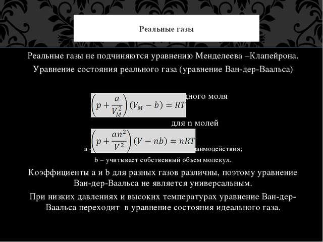 Реальные газы Реальные газы не подчиняются уравнению Менделеева –Клапейрона....