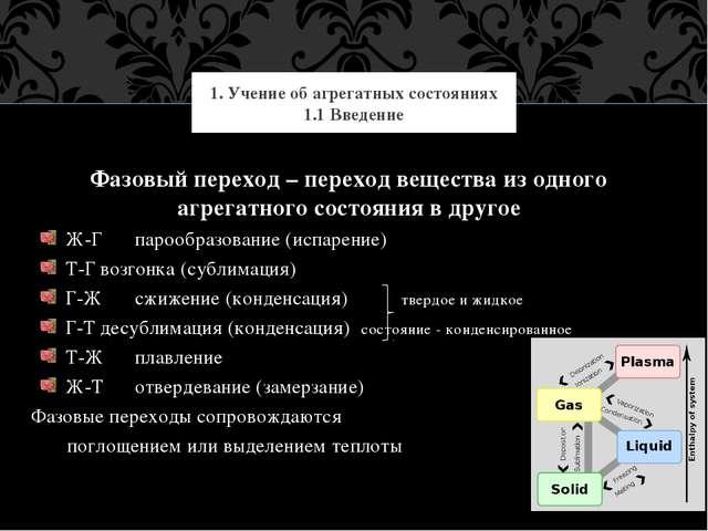 1. Учение об агрегатных состояниях 1.1 Введение Фазовый переход – переход вещ...