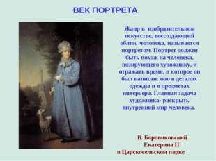 ВЕК ПОРТРЕТА В. Боровиковский Екатерина II в Царскосельском парке Жанр в изоб