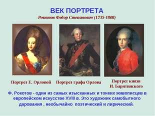 ВЕК ПОРТРЕТА Рокотов Федор Степанович (1735-1808) Ф. Рокотов - один из самых