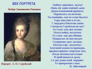 ВЕК ПОРТРЕТА Федор Степанович Рокотов Любите живопись, поэты! Лишь ей, единст