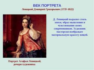 ВЕК ПОРТРЕТА Левицкий Дмитрий Григорьевич (1735-1822) Д. Левицкий выразил сти