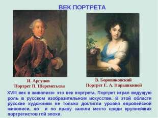 ВЕК ПОРТРЕТА XVIII век в живописи- это век портрета. Портрет играл ведущую ро