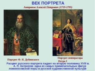 ВЕК ПОРТРЕТА Антропов Алексей Петрович (1719-1795) Портрет Ф. Я. Дубянского Р