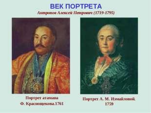 Портрет атамана Ф. Краснощекова.1761 Портрет А. М. Измайловой. 1759 ВЕК ПОРТ